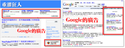 Google 「Adsense」與AdWords廣告