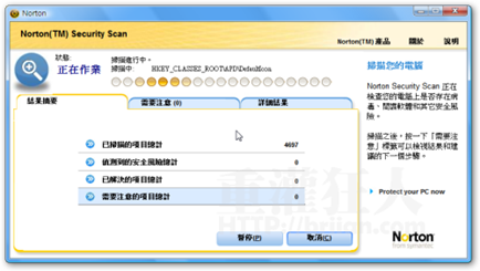 Norton Security Scan 特別版