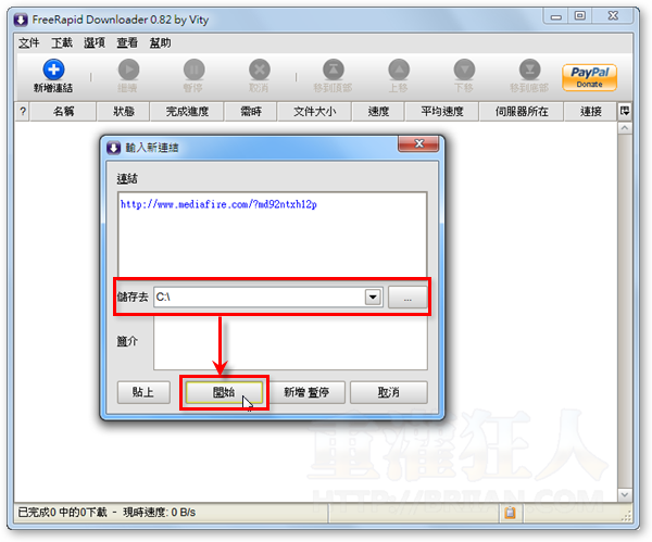 4-FreeRapid-Downloader-免費空間下載工具