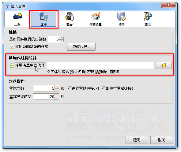 7-FreeRapid-Downloader-免費空間下載工具