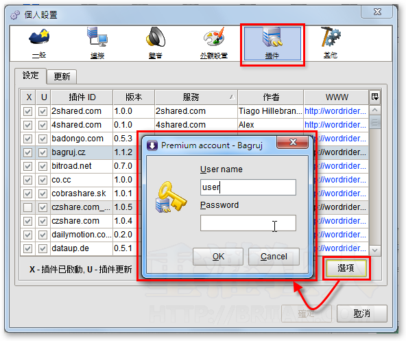 8-FreeRapid-Downloader-免費空間下載工具