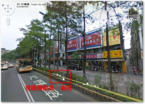 03-台灣版Google-maps-Street-View
