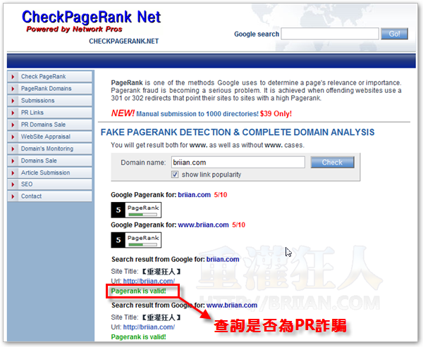 1-Google PR值查詢工具(Google PageRank Checker)