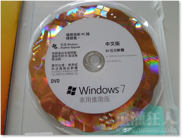 07-Windows 7 家用進階版(64位元)