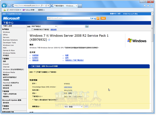 Windows 7 Service Pack 1 -2
