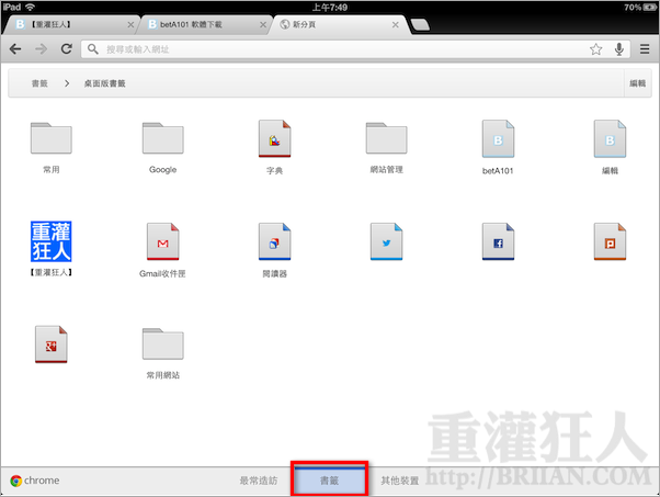 Google Chrome 瀏覽器