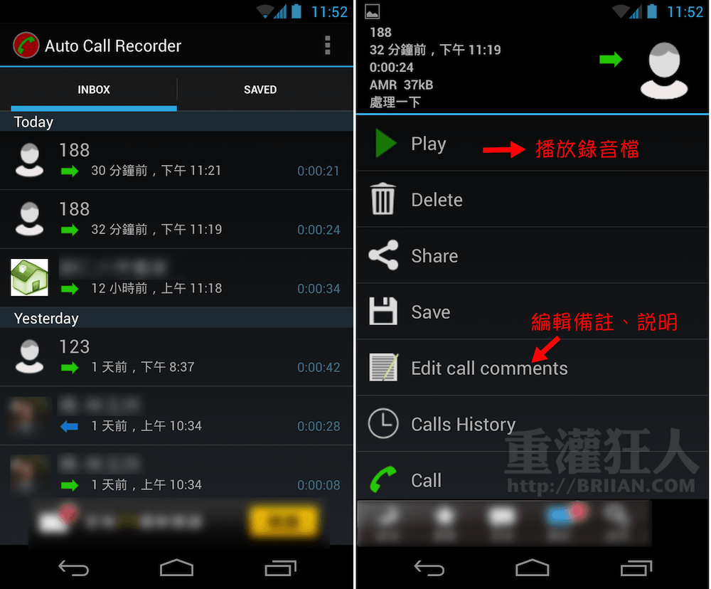 Auto Call Recorder : Auto call recorder 電話錄音軟體(android) 【重灌狂人】