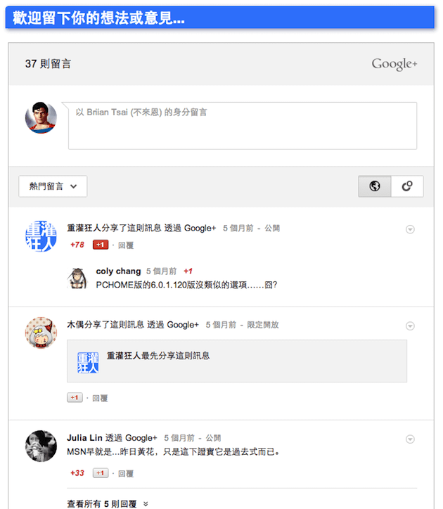 Google_plus_Comments-001s