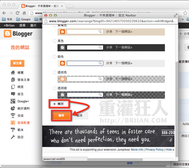 Disable_Blogger_bar_003
