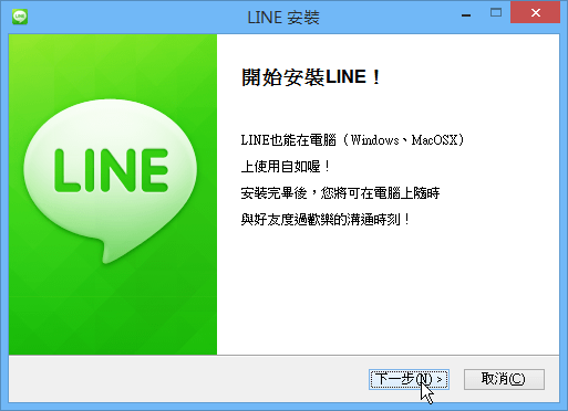 LINE-Windows-002