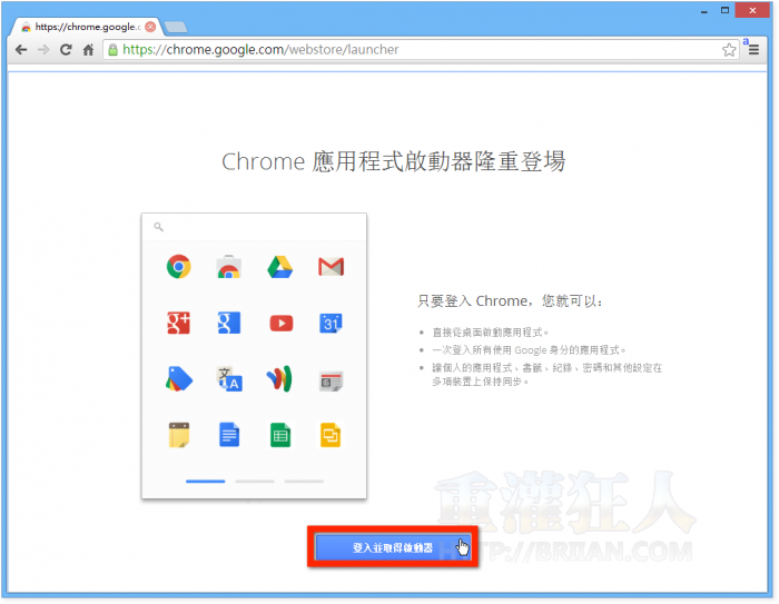 Chrome-Launcher-001