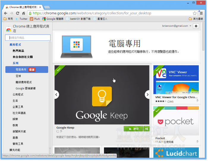 Chrome-Launcher-004
