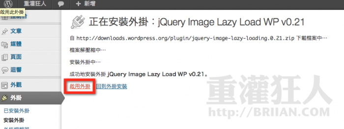 Lazy-Load-WP-003