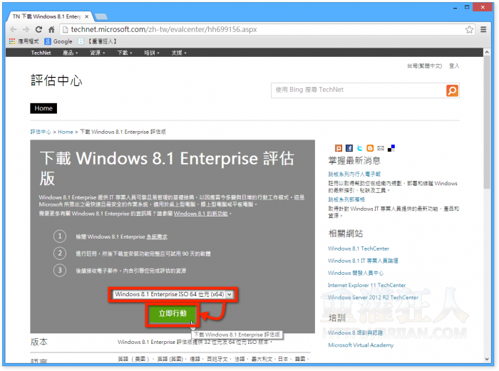 download-win81-001