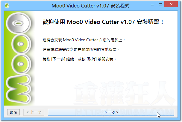 Moo0 Video Cutter-001