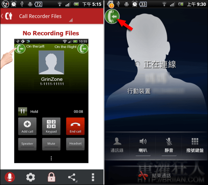 incallrecorder_2