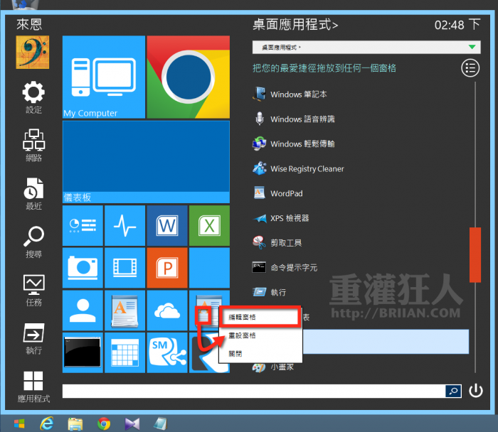Start Menu Reviver-004