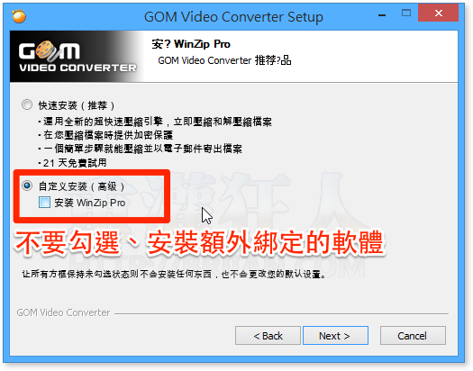 GOM Video Converter-nbnsoft