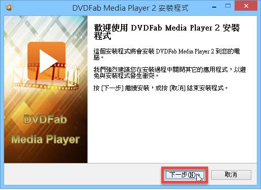 DVDFab Media Player-01