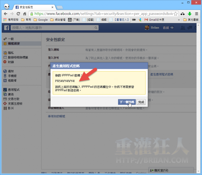 facebook-2-step-verification-026