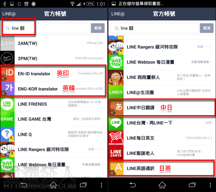 linetranslator_2