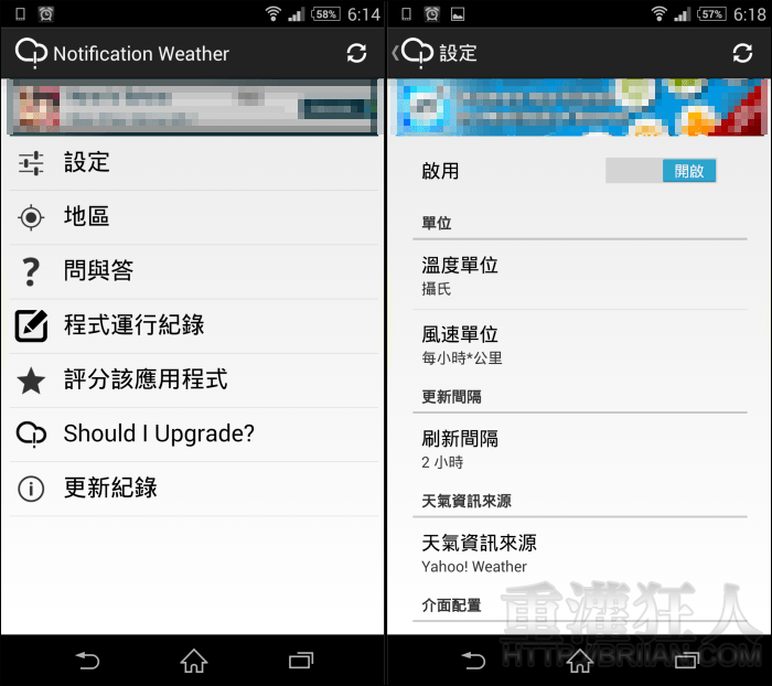 notificationweather_1