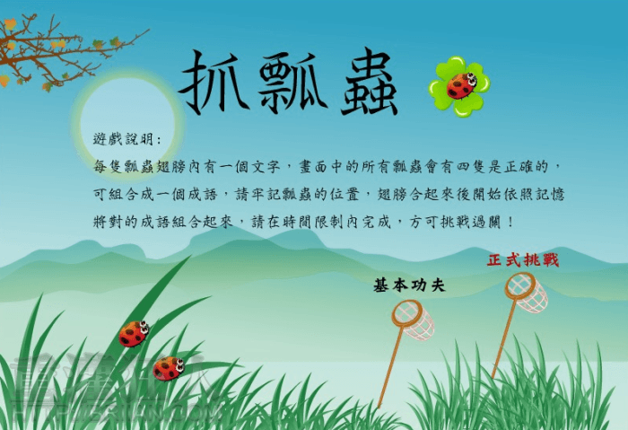 chineseidioms_4