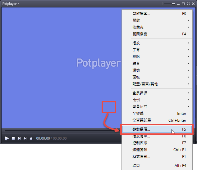 PotPlayer-remember playback position-01