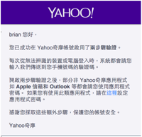Yahoo-Two-Step-Verification