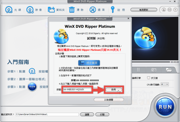 WinX-DVD-Ripper-Platinum-give-away-05