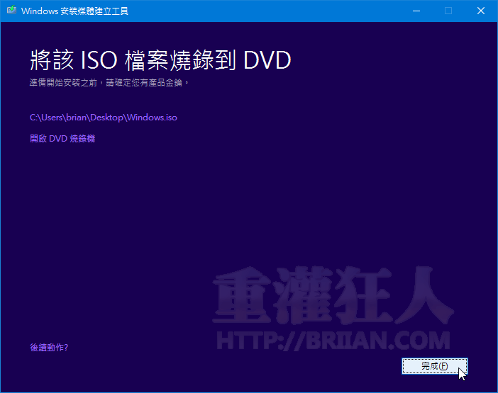 下載Windows-ISO-04