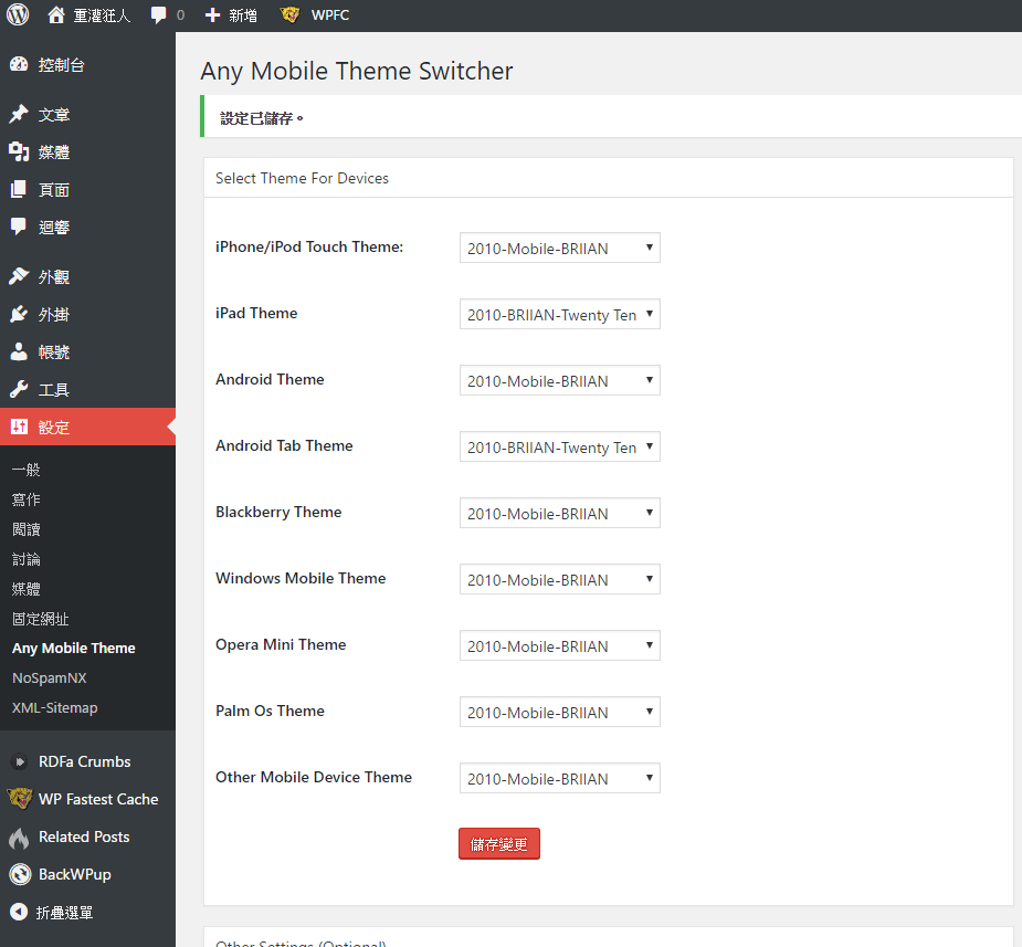 any-mobile-theme-switcher-01
