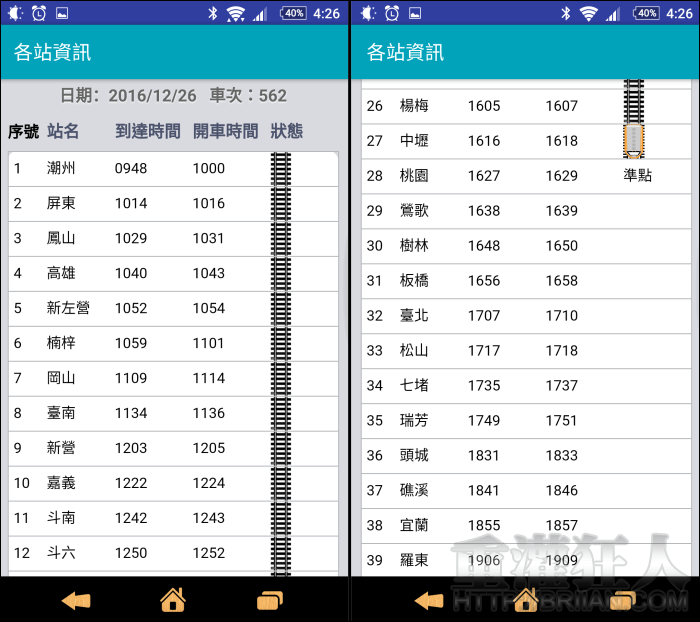 trainschedule_4