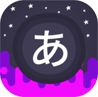 Infinite Japanese 日文單詞互動學習遊戲(iPhone, Android)